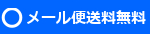 メール便送料無料!!