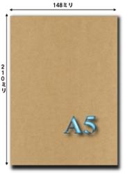 クラフト用紙 A5サイズ