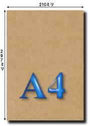 クラフト用紙 A4サイズ