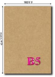 クラフト用紙 B5サイズ